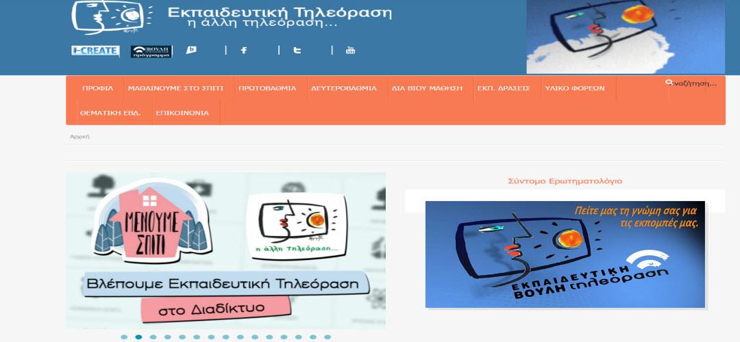 http://www.edutv.gr