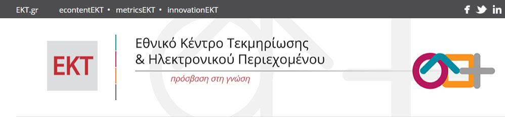 http://www.ekt.gr/el/news/23797