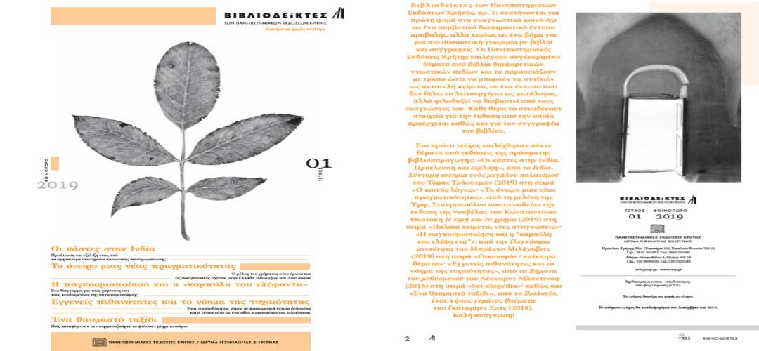 https://www.cup.gr/book/vivliodeiktes-to-dorean-periodiko-mas-tch-1-2-3/
